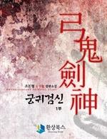 도서 이미지 - [합본] 궁귀검신 1부(전8권/완결)