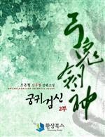 도서 이미지 - [합본] 궁귀검신 2부(전9권/완결)