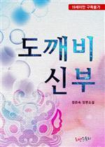 도서 이미지 - [합본] 도깨비 신부(전2권/완결)