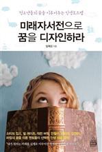 도서 이미지 - 미래자서전으로 꿈을 디자인하라