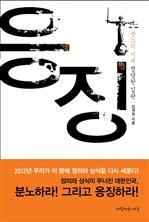 도서 이미지 - 응징