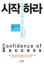 도서 이미지 - 〈손에 잡히는 SUCCESS 시리즈 01〉 시작하라
