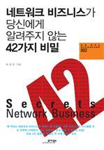 도서 이미지 - 〈손에 잡히는 SUCCESS 시리즈 02〉 네트워크 비즈니스가 당신에게 알려주지 않는 42가지 비밀