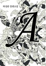 도서 이미지 - 에이 (A)