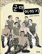 도서 이미지 - 군대 이야기