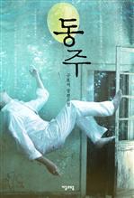 도서 이미지 - 동주