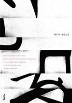도서 이미지 - 서울의 낮은 언덕들