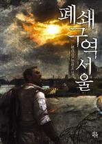 도서 이미지 - 폐쇄구역 서울