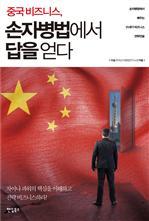 도서 이미지 - 중국 비즈니스 손자병법에서 답을 얻다