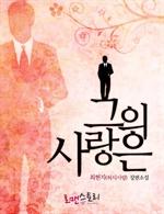 도서 이미지 - [합본] 그의 사랑은 (전2권/완결)