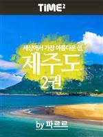 도서 이미지 - 세상에서 가장 아름다운 섬 제주도 2