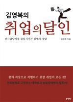 도서 이미지 - 김영복의 취업의 달인