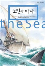 삼성 세계 명작 17 - 노인과 바다