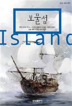 도서 이미지 - 삼성 세계 명작 18 - 보물섬
