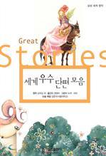 삼성 세계 명작 20 - 세계 우수 단편 모음