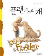 도서 이미지 - 삼성 세계 명작 저학년 12 - 플랜더스의 개