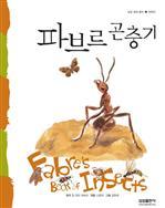 삼성 세계 명작 저학년 21 - 파브르 곤충기