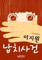 도서 이미지 - 이지원 납치 사건