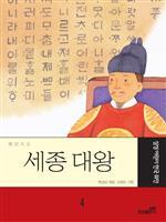 도서 이미지 - 삼성 어린이 한국위인 4 - 세종대왕