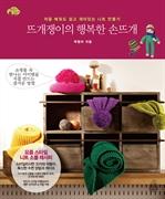 도서 이미지 - 뜨개쟁이의 행복한 손뜨개