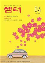 도서 이미지 - 월간 샘터 2012년 4월호