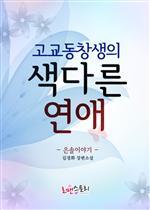도서 이미지 - 고교동창생의 색다른 연애 (은솔이야기)