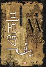 도서 이미지 - [합본] 마도병기(전6권/완결)