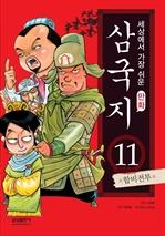 도서 이미지 - 만화 삼국지 11 - 합비전투