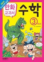 도서 이미지 - 만화 교과서 - 수학 3학년