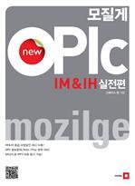 도서 이미지 - 모질게 New OPIC IM IH 실전편