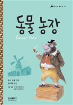 도서 이미지 - 삼성 주니어 필독선 2 - 동물농장