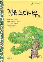도서 이미지 - 삼성 주니어 필독선 42 - 젊은 느티나무 외