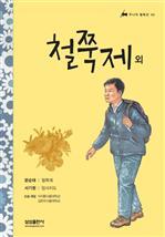 도서 이미지 - 삼성 주니어 필독선 46 - 철쭉제 외