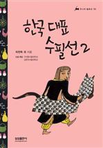 도서 이미지 - 삼성 주니어 필독선 50 - 한국 대표 수필선 2