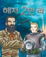 도서 이미지 - 삼성 만화 명작 - 해저 2만리
