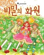 도서 이미지 - 삼성 만화 명작 - 비밀의 화원