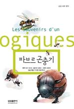도서 이미지 - 삼성 세계 명작 8 - 파브르 곤충기