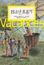 도서 이미지 - 삼성 세계 명작 10 - 15소년 표류기