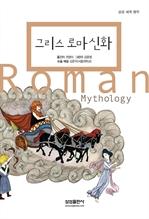 도서 이미지 - 삼성 세계 명작 25 - 그리스 로마 신화