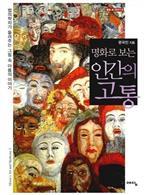 도서 이미지 - 〈명화 속 이야기 08〉 명화로 보는 인간의 고통