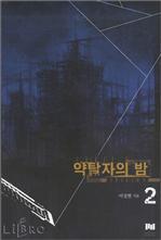 도서 이미지 - 약탈자의 밤