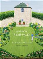 도서 이미지 - 낯선 정원에서 엄마를 만나다 체험판