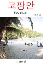 도서 이미지 - 코팡안