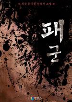 도서 이미지 - [합본] 패군(전23권/완결)