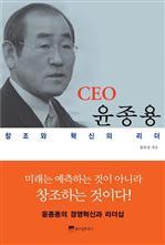 도서 이미지 - CEO 윤종용