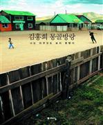 도서 이미지 - 김홍희 몽골방랑