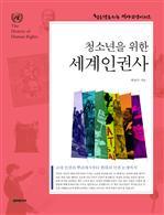 도서 이미지 - 청소년을 위한 세계인권사
