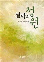 도서 이미지 - [합본] 열락의 정원(전2권/완결)