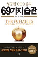 도서 이미지 - 성공한 CEO들의 69가지 습관