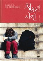 도서 이미지 - 청소년 사전